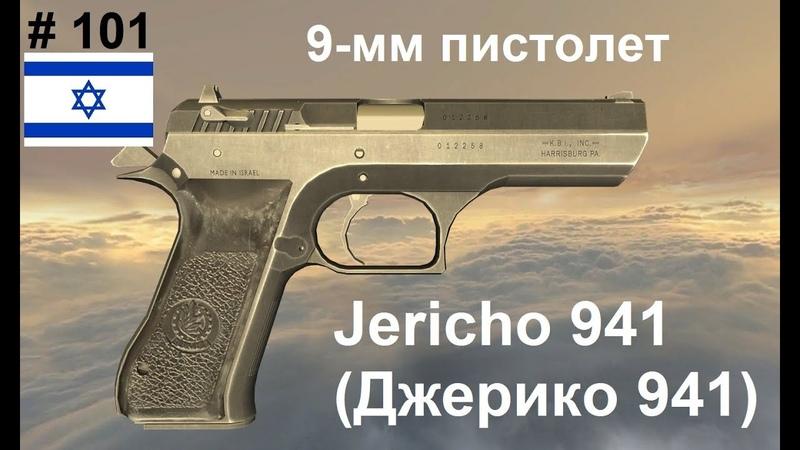 9-мм пистолет Jericho 941 (Джерико 941) (Израиль) (World of Guns: Gun Disassembly 101)