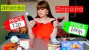ЖИВУ НА 1000 рублей: ДОРОГОЕ против ДЕШЕВОГО / ПРОБУЮ ЕДУ / ЧТО ВКУСНЕЕ? / Покупка продуктов