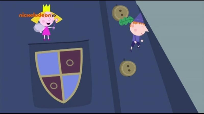 Маленькое королевство Бена и Холли 4