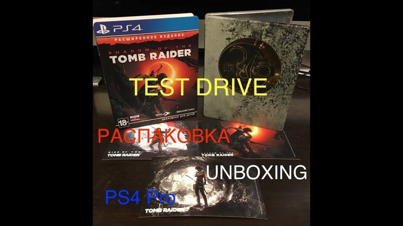 Расширенное издание Shadow of the TOMB RAIDER распаковка от TEST DRIVE