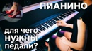 Пианино для начинающих: для чего нужны педали?