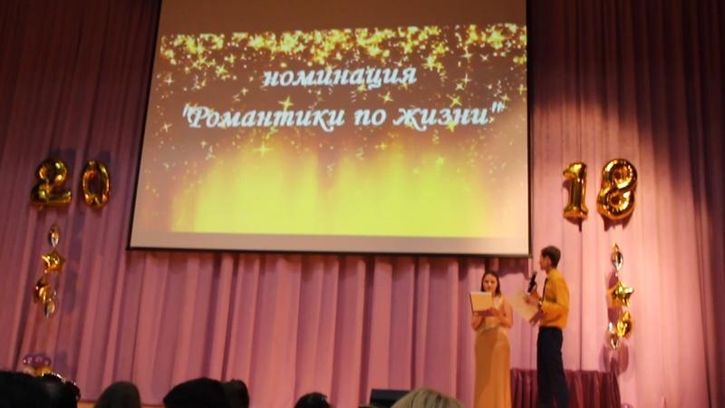 Выпускной 9-х классов в школе № 28 г.Люберцы В номинации Романтики по жизни аттестат вручают Роме.