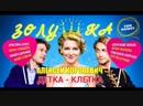 Константин Меладзе feat. DVJ Electra — Не пугайся, детка Oh,Yeah TDD Remix Video Remake OST Zолушка