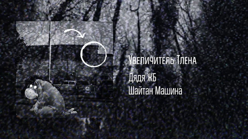 Дядя ЖБ - Увеличитель Тлена (prod. by pharsyde)