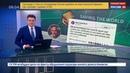 Новости на Россия 24 • Евгений Касперский открестился от авторства нового вируса