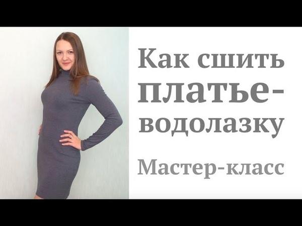 Как сшить платье водолазку / Повседневное платье из трикотажа DIY