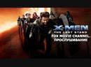 Люди Икс Последняя Битва - FOX Movie Channel. Прослушивание Русские Субтитры