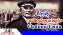 ជីវប្រវត្តិអ៊ីឡិច ឡេនីន (Lenin) ជនបដិវត្តន៍កុ