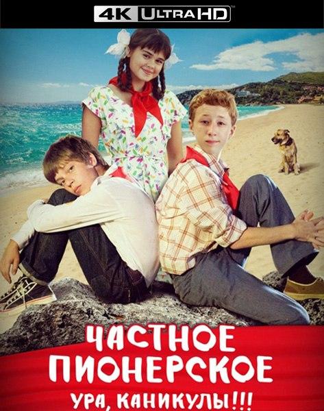 Частное пионерское 2. Ура, каникулы!!! (2015) | UltraHD 4K 2160p