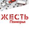 Жесть Поморья: Архангельск Северодвинск регион