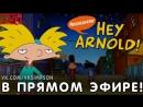 Эй, Арнольд в прямом эфире!