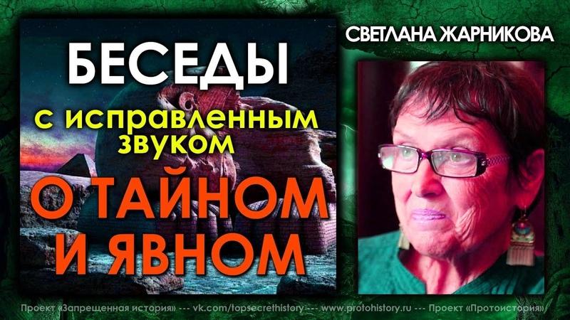Светлана Жарникова / Беседы о тайном и явном / Исправленный звук