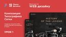 Создание сайта ретроспективы мотоциклов в Figma. Урок 1
