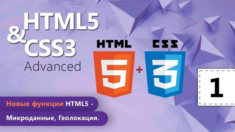 Новые функции HTML5 - Микроданные, Геолокация. HTML5 и CSS3 Advanced. Урок 1.