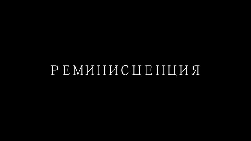 Реминисценция короткометражный фильм 2018 Reminiscence short film 2018 English Subtitles
