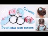 Резинка для волос Солоха своими руками #DIY Мастер-классhow to make hair accessories