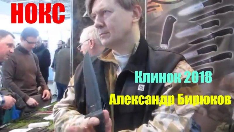 В гостях у НОКС. Дизайнер ножей Александр Бирюков
