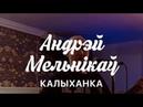 Андрэй Мельнікаў Калыханка