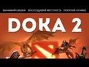 DOKA 2 - Русский Трейлер САМАЯ ЖЕСТОКАЯ ИГРА ГОДА