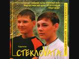 Стекловата -- Концерт в Таллине 2002 год