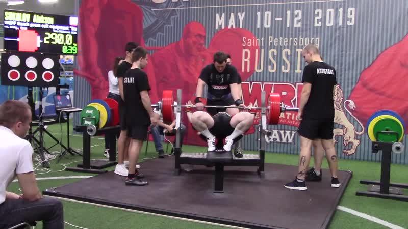 Соколов Алексей жим лежа в экипировке Стандарт ДК 290 кг