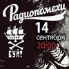 14.09 | Радиопомехи + БУЙ! | СПб