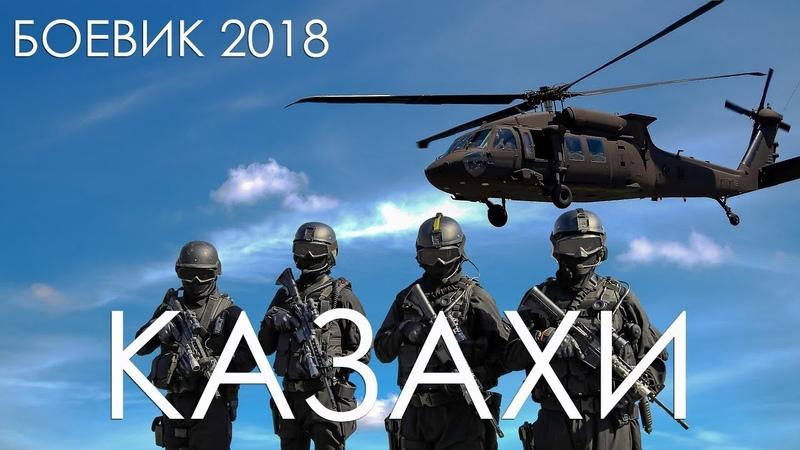 ПРЕМЬЕРА 2018 ЗАСТАВИЛА ПРОЗРЕТЬ КАЗАХИ ФИЛЬМЫ 2018 БОЕВИКИ 2018