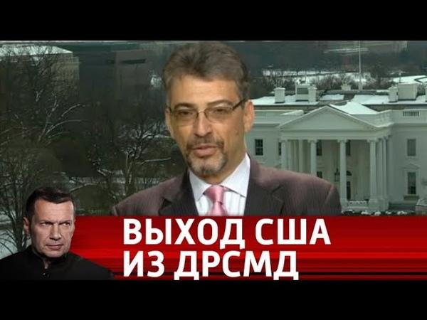 США начинают новую гонку вооружений чем это опасно для России Вечер с Соловьевым от 16 01 19