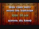 04 Шарх сунна книга имама Аль Барбахари Шамиль абу Ханиф