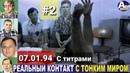 👽▂▅▂★★★★★★★ Реальный Контакт с Тонким Миром титрЫ 07.01.94