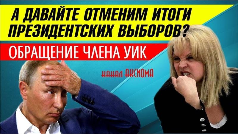 ♐А давайте отменим итоги выборов Президента Обращение члена УИК к Панфиловой♐