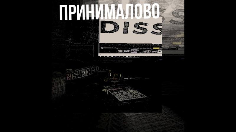 Принималово - ДNsC (PROD. BY Qwizee)