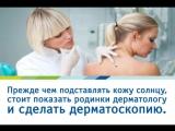 Как обезопасить родинки перед сезоном активного воздействия ультрафиолета