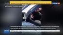 Новости на Россия 24 • Во Владикавказе гаишникам пришлось устроить погоню за чиновником