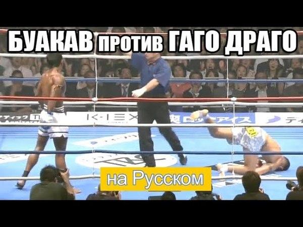 Буакав против Гаго Драго 2006 (Русс)