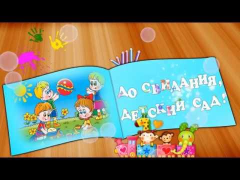 Годы пролетели слайд-шоу на выпускной детский сад Сказка, группа Золушка Нягань