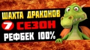 Игра с выводом денег Шахта Драконов 7 сезон платит| СТРАХОВКА 300 РУб