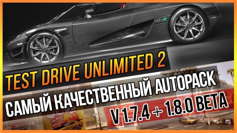 TEST DRIVE UNLIMITED 2 - САМЫЙ КАЧЕСТВЕННЫЙ AUTOPACK