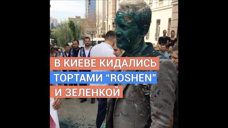 В Киеве кидались тортами Roshen и зеленкой