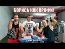 КАК ПОБЕДИТЬ ЛЮБОГО В АРМРЕСТЛИНГЕ! Андрей Пушкарь, Андрей Лопушанский и Deny Montana