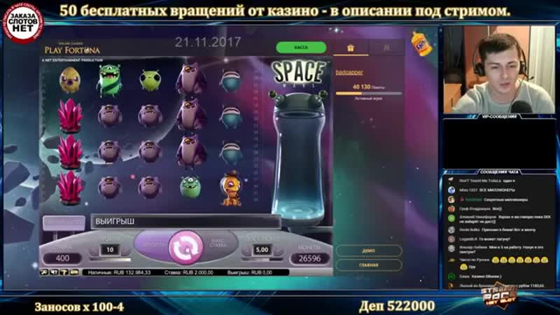 Space Wars slot, Mega Big WIN! Поляна Кристалов х753