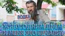 Интервью с бездомным Поиска Коли Анапы Сколько попрошайничает в день 1000 рублей это много