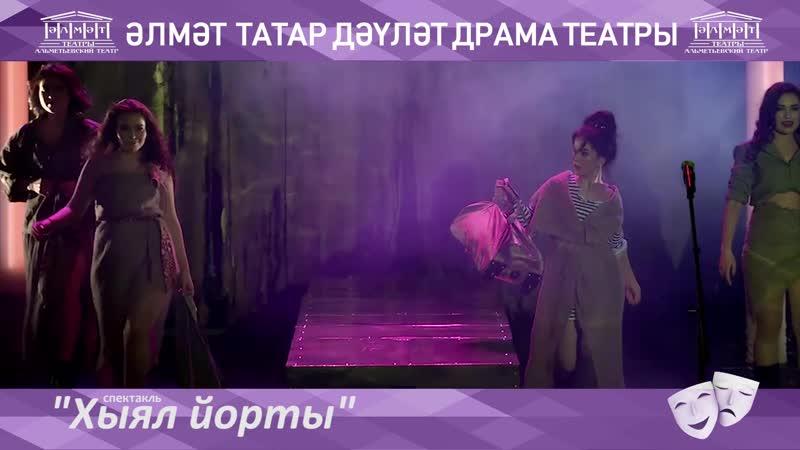 Хыял йорты реж Илгиз Зәйниев