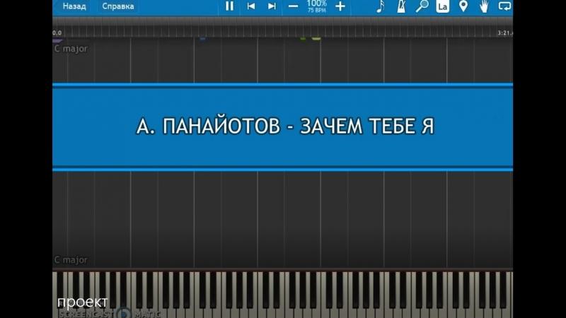 Г. Лепс / А. Панайотов - Зачем тебе я (Пример игры на фортепиано)