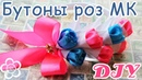 Ободок из тюльпанов Канзаши Мастер Класс / DIY Fabric Flowers / Kulikova Anastasia