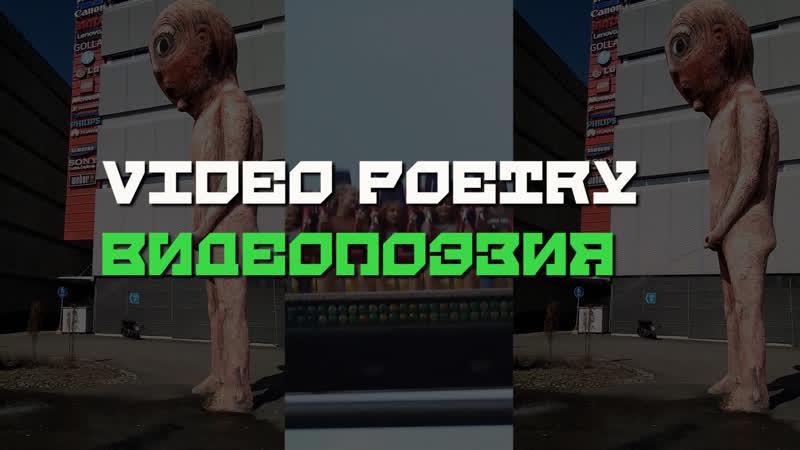 Особо отчаянно - Hanzina _ Видеопоэзия