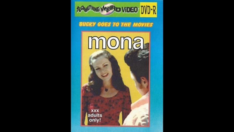 Мона девственница нимфетка \ Mona the Virgin Nymph (1970)