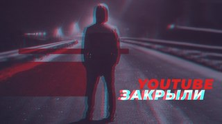 КОГДА ЗАКРЫЛИ ЮТУБ // CLOSED YOUTUBE (feat Mr_Kot)