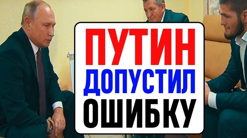Путин при общении с Хабибом Нурмагомедовым допустил ошибку Хабиб ничего не сказал Путину за ингушей