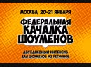 01_1 Федеральная качалка шоуменов от 20.01.2019г.